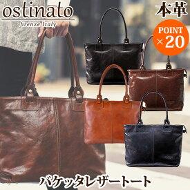 OSTINATO オスティナート バケッタレザートート ブラック 55001 BK BN NV CM 送料無料
