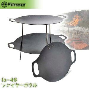 アウトドア キャンプ BBQ グランピング 登山 トレッキング PETROMAX ペトロマックス ファイヤーボウル fs-48 12669