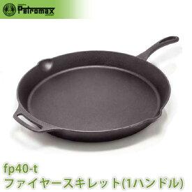 PETROMAX ペトロマックス ファイヤースキレット(1ハンドル) FP40-T 12673