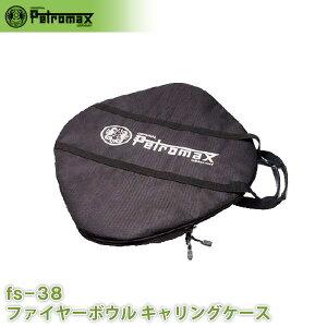 PETROMAX ペトロマックス ファイヤーボウル fs-38用キャリングケース 12716