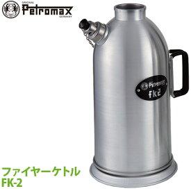 アウトドア キャンプ BBQ グランピング 登山 トレッキング PETROMAX ペトロマックス ファイヤーケトル FK-2 12544