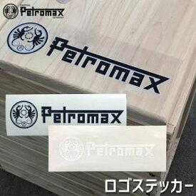 PETROMAX ペトロマックス ロゴステッカー アウトドア キャンプ BBQ グランピング 登山 トレッキング ブラック ホワイト 12807 13623