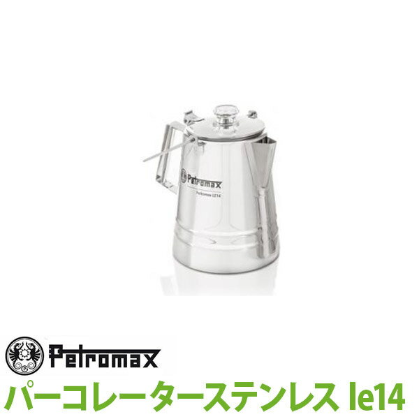 【正規品】アウトドア キャンプ BBQ グランピング 登山 トレッキング PETROMAX ペトロマックス パーコレーターステンレス le14 12890 送料無料