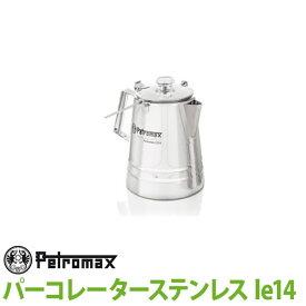 【正規品】PETROMAX ペトロマックス パーコレーター ステンレス le14 アウトドア キャンプ BBQ グランピング 登山 トレッキング 【あす楽対応】 12890 送料無料