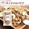 Red farm (REDFARM) granola caramel banana 100 g 12803
