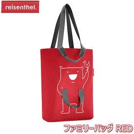 reisenthel ライゼンタール ファミリーバッグ RED FB3004 子ども キッズ バッグ 男の子 女の子 おしゃれ 親子ペア トートバッグ