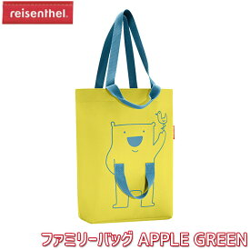reisenthel ライゼンタール ファミリーバッグ APPLE GREEN FB5001 子ども キッズ バッグ おしゃれ トートバッグ