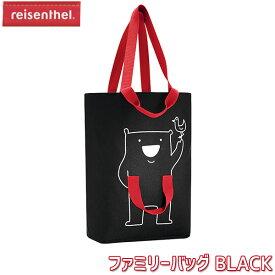 reisenthel ライゼンタール ファミリーバッグ BLACK FB7003 子ども キッズ バッグ 男の子 女の子 おしゃれ トートバッグ