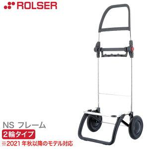 【正規品 車輪が大きく安定】ロルサー(ROLSER)社製カート NS フレーム 2輪タイプ ロジック2 フレーム単品 RS-LOGIC2 【あす楽対応】