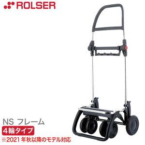 【正規品 車輪が大きく安定】ロルサー(ROLSER)社製カート NS フレーム 4輪タイプ ロジック4 フレーム単品 RS-LOGIC4 【あす楽対応】