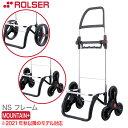 ロルサー ショッピングカート マウンテンプラス ROLSER MOUTAIN+ RS-MOU 6輪 フレーム単品 軽量 キャリーカート キャ…