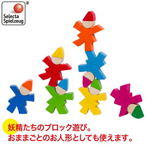 SELECTA セレクタ 妖精つみ SE62039 学習トイ 学習 新生児 0ヵ月 6ヵ月 12ヵ月 積み木 布おもちゃ