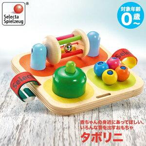 セレクタ タボリニ SE62014(がらがら、ラトル) 知育玩具 SELECTA 赤ちゃん ベビー 出産祝い 子供 誕生日プレゼント 1歳 0歳 1歳半 おもちゃ 新生児 0ヵ月 ガラガラ おしゃぶり オルゴール