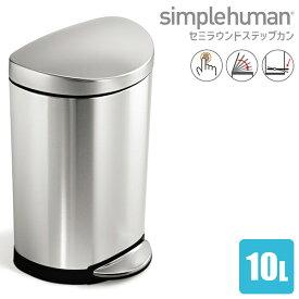 シンプルヒューマン セミラウンドステップカン 10L シルバー simplehuman CW1833 00132 ゴミ箱
