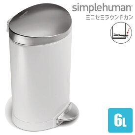 シンプルヒューマン ミニセミラウンドカン 6L ホワイト simplehuman CW1835 00135 ゴミ箱