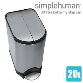 シンプルヒューマン バタフライカン 20L ステンレス FPP simplehuman CW1837 00123 送料無料 ゴミ箱