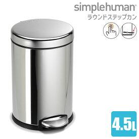 シンプルヒューマン ラウンドステップカン 4.5L シルバー simplehuman CW1851 00137 ゴミ箱