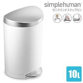 シンプルヒューマン セミラウンドステップカン 10L ホワイト simplehuman CW1867 00133 ゴミ箱