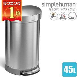シンプルヒューマン セミラウンドステップカン 45L シルバー シンプルヒューマン CW2030 00124 送料無料 ゴミ箱