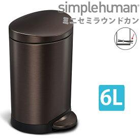 シンプルヒューマン セミラウンドステップカン 6L ブラウン シンプルヒューマン CW2038 00136 ゴミ箱