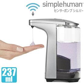 シンプルヒューマン ソープディスペンサー センサーポンプ ホワイト simplehuman ST1018 00148 自動 手洗い 洗剤 容器 ハンドソープ ディスペンサー 詰め替え容器 おしゃれ ハンドソープボトル 除菌 手ピカジェル 手 ピカジェル