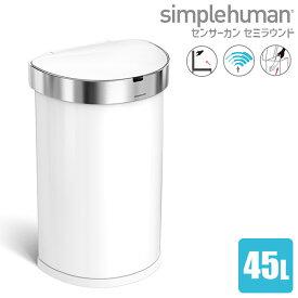 【6/21〜26はエントリーでポイント最大11倍】シンプルヒューマン センサーカン セミラウンド 45L ホワイト シンプルヒューマン ST2018 00111 送料無料 ゴミ箱