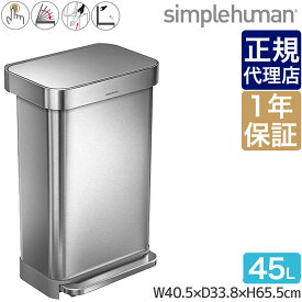 シンプルヒューマン レクタンギュラーステップカン 45L ステンレス simplehuman CW2024 00113 送料無料 ゴミ箱