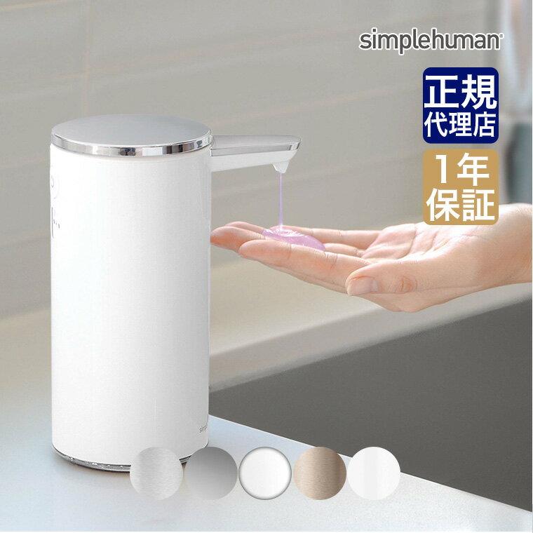 シンプルヒューマン 充電式センサーポンプ ブラッシュシルバー simplehuman ST1043 00164 送料無料 ハンドソープ ディスペンサー 自動