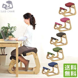 【送料無料・完成品】学習 チェア 木製 勉強 椅子 子供 大人 PC 机 おしゃれ デスク ダイニング リビング 補正 猫背 矯正 スレッドチェア(SLED CHAIR)sled-1