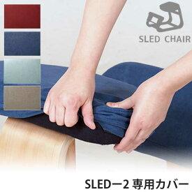 【安心の正規品】スレッドチェア-2用カバー(SLED CHAIR) SLED-2-cover-RD SLED-2-cover-NV SLED-2-cover-LBL SLED-2-cover-GR