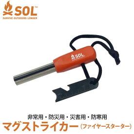 【非常用・防災用・災害用・防寒用】エスオーエル(SOL) マグストライカー 12902