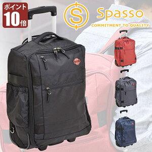 【P10倍】スパッソ SPASSO 機内持ち込み スーツケース 軽量 2輪 リュックキャリー ステップ2 クロ 1-030-BK 送料無料