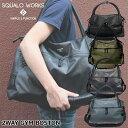 【P10倍】SQUALO WORKS(スクアーロ ワークス) ATTIVO 2WAY GYM BOSTON SW-AT01-007 撥水 防水 鞄 かばん バック