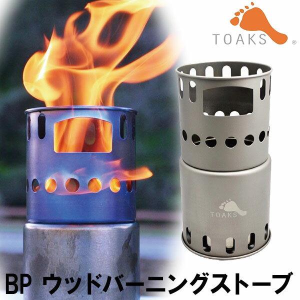 【正規品】TOAKS(トークス) BP ウッドバーニングストーブ STV-11 12706