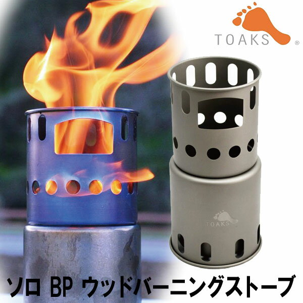 【正規品】TOAKS(トークス) ソロ BP ウッドバーニングストーブ STV-12 12707