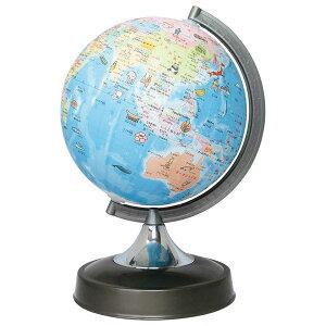 絵入りひらがな地球儀 日本地図付き 21-HPR-C ギフト 贈り物 内祝い ギフト プレゼント お返し お歳暮 お中元 T48309