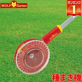 ウルフガルテン WOLF Garten 種まき機 Seed sower EA-M 【あす楽対応】