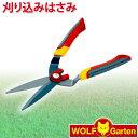 ウルフガルテン WOLF Garten 刈り込みはさみ Tree Shears HS-B【あす楽対応】
