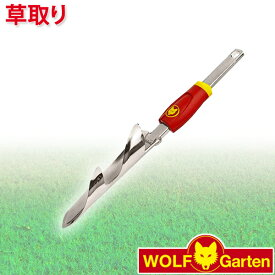 ウルフガルテン WOLF Garten 草取り Weed Extractor iW-M