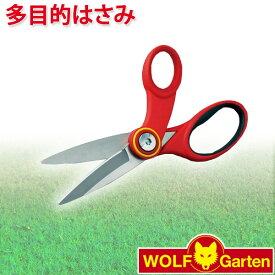 【6/21から26はエントリーでポイント最大10倍】ウルフガルテン WOLF Garten 多目的はさみ Multi-Purpose Scissors RA-X