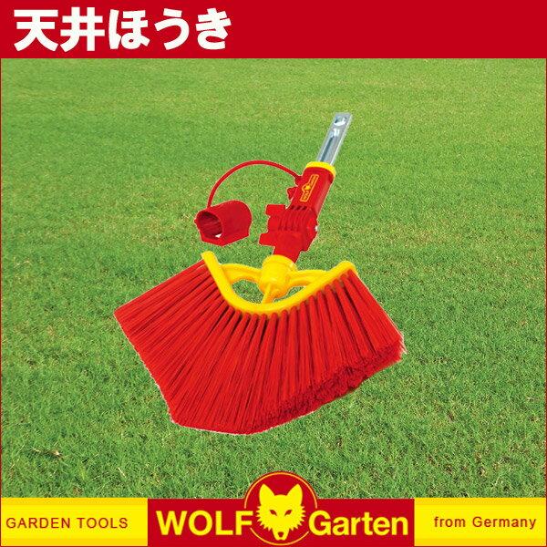 ウルフガルテン WOLF Garten 天井ほうき BW25M
