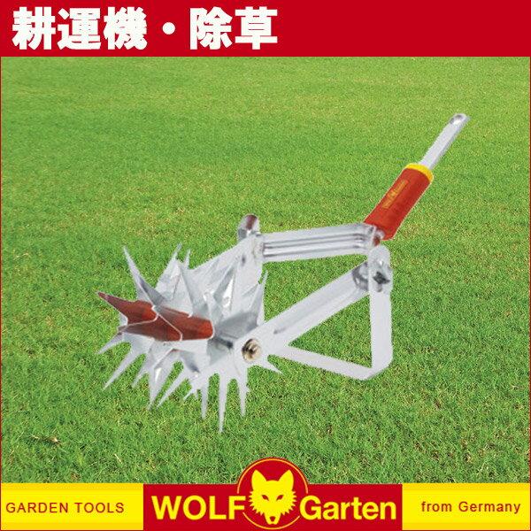 ウルフガルテン WOLF Garten 耕運機・除草 Crumbler DA-S