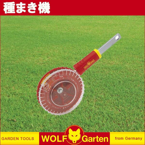 ウルフガルテン WOLF Garten 種まき機 Seed sower EA-M