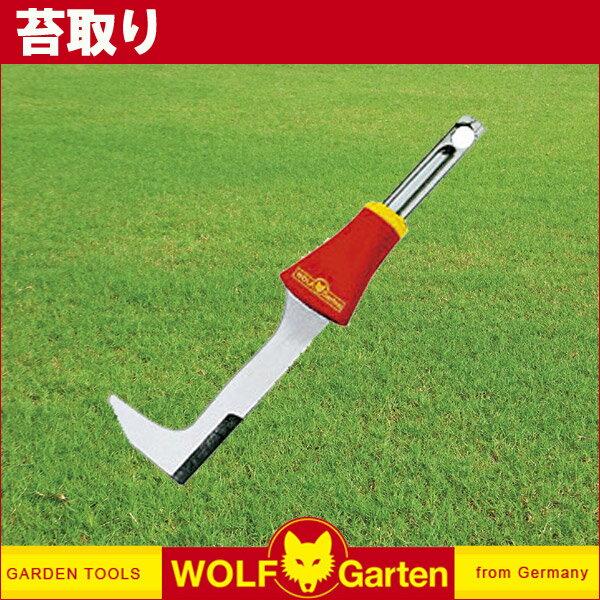 ウルフガルテン WOLF Garten 苔取り Garden Scraper FK-M【あす楽対応】