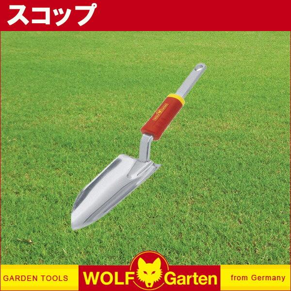 ウルフガルテン WOLF Garten スコップ Hand Trowel LU-SM【あす楽対応】