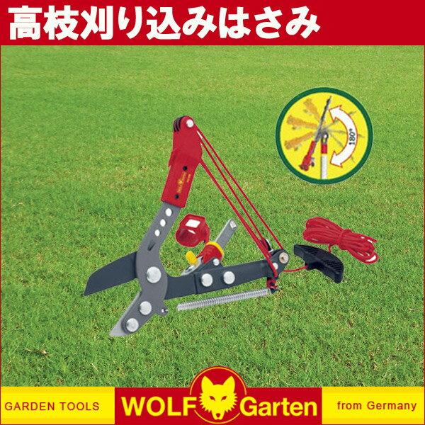 ウルフガルテン WOLF Garten 高枝刈り込みはさみ Tree Lopper RC-VM 送料無料