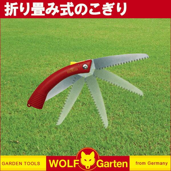 ウルフガルテン WOLF Garten 折り畳み式のこぎり Folding Saw RE-K【あす楽対応】
