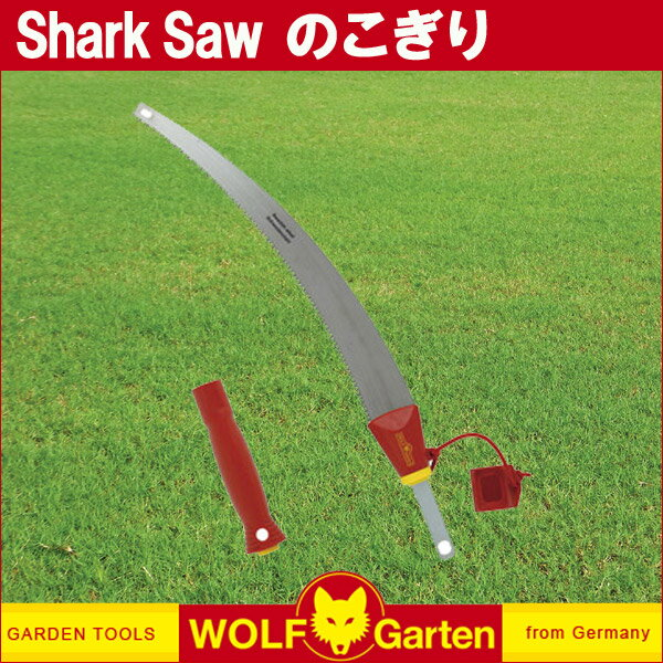 ウルフガルテン WOLF Garten アタッチメント式鮫型のこぎり Shark Saw RE-M