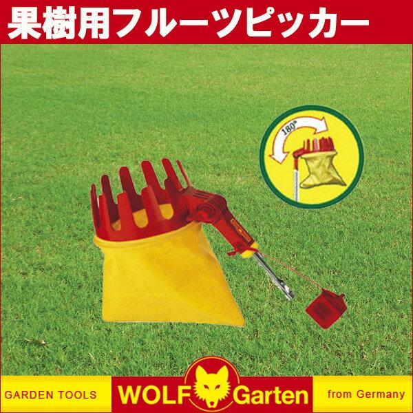 ウルフガルテン WOLF Garten 果樹用フルーツピッカー Fruit Picker RG-M