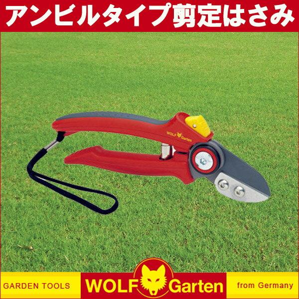 ウルフガルテン WOLF Garten アンビルタイプ剪定はさみ Anvil Secateurs RS-L